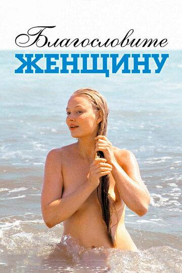 hudozhestvennie-filmi-gde-zhenshini-sebya-laskayut-prishel-sosedu-otsosala