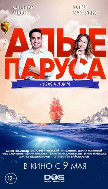 Алые паруса: Новая история (2019)