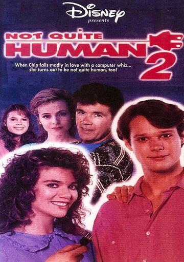Еще не человек 2 (1989)