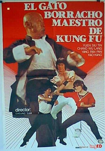 Скачать дораму Мастер кунг-фу по имени Пьяный кот Zui mao shi fu