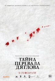 Смотреть Тайна перевала Дятлова (2013) в HD качестве 720p