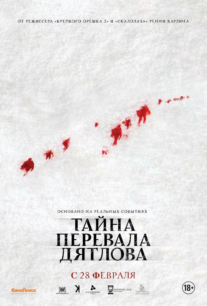 Тайна перевала Дятлова / The Dyatlov Pass Incident (2013) Blu-Ray