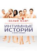 Белый мавр, или Интимные истории о моих соседях (Belyy mavr)
