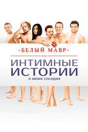 Белый мавр, или Интимные истории о моих соседях (2012)