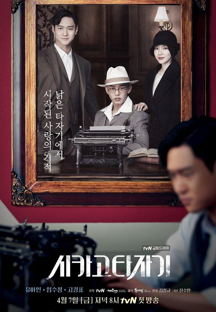 1009424 - Чикагская печатная машинка (2017, Корея Южная): актеры