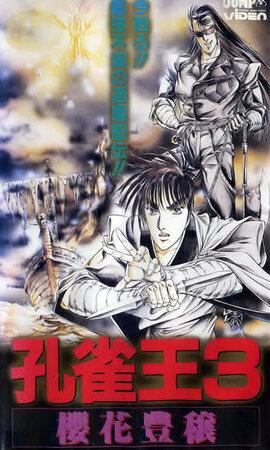 Заклинатель Кудзяку OVA-1 / Kujakuou / Заклинатель Кудзяку / Spirit Warrior (3-5) (1988)