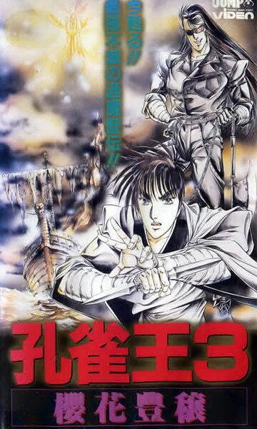 Заклинатель Кудзяку OVA-1 3 серия