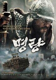 Битва за Мен-рян (2014)