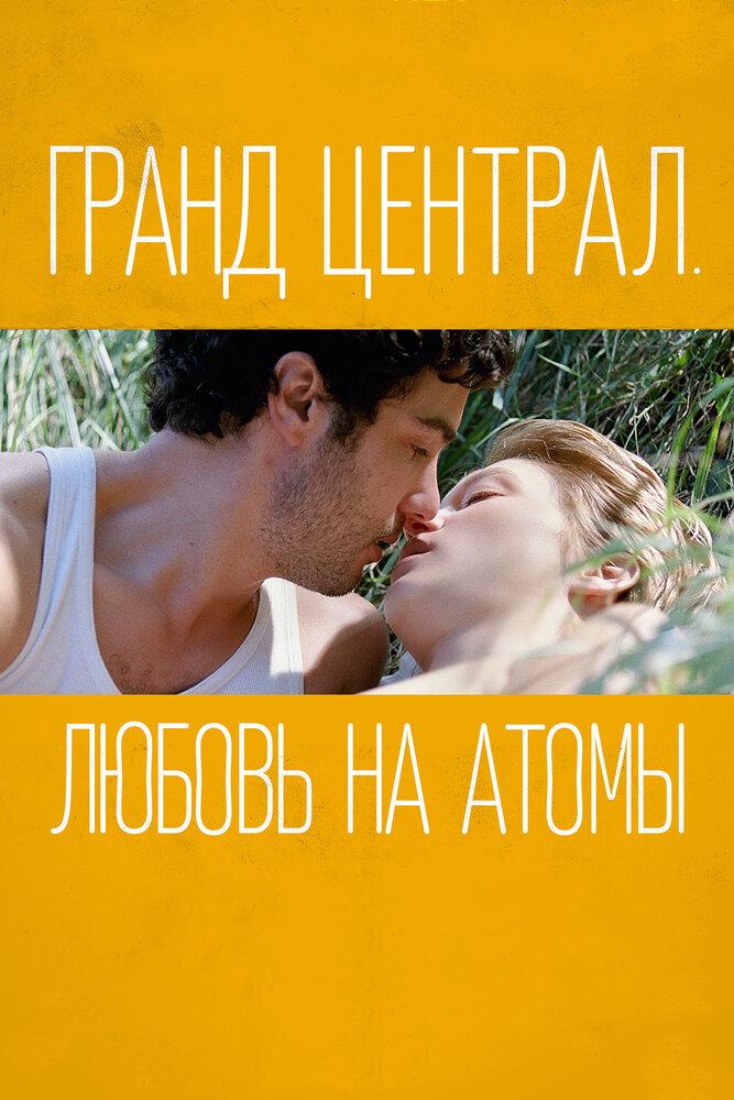 Гранд Централ. Любовь на атомы (2014)