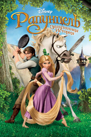 Рапунцель: Запутанная история (2010) полный фильм