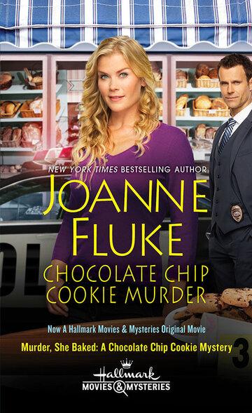 Она испекла убийство: Загадка шоколадного печенья (ТВ)