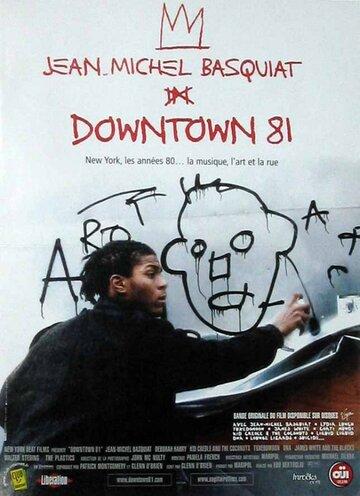 Ритм большого города (1981)