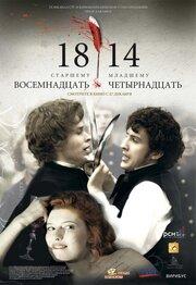 Кино 18-14 (2007) смотреть онлайн