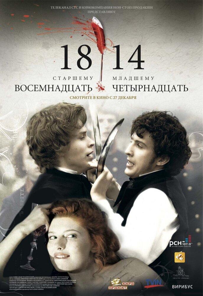 1814 Скачать Фильм Торрент