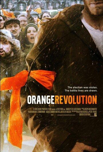 Оранжевая революция (Orange Revolution)