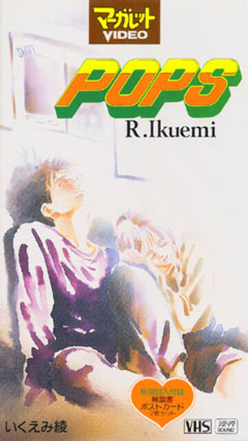Популярный парень (1993)