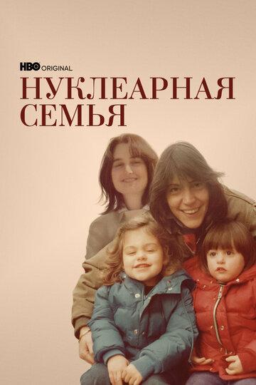 Nuclear Family 2021 | МоеКино