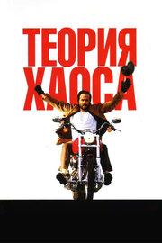Теория хаоса (2007)