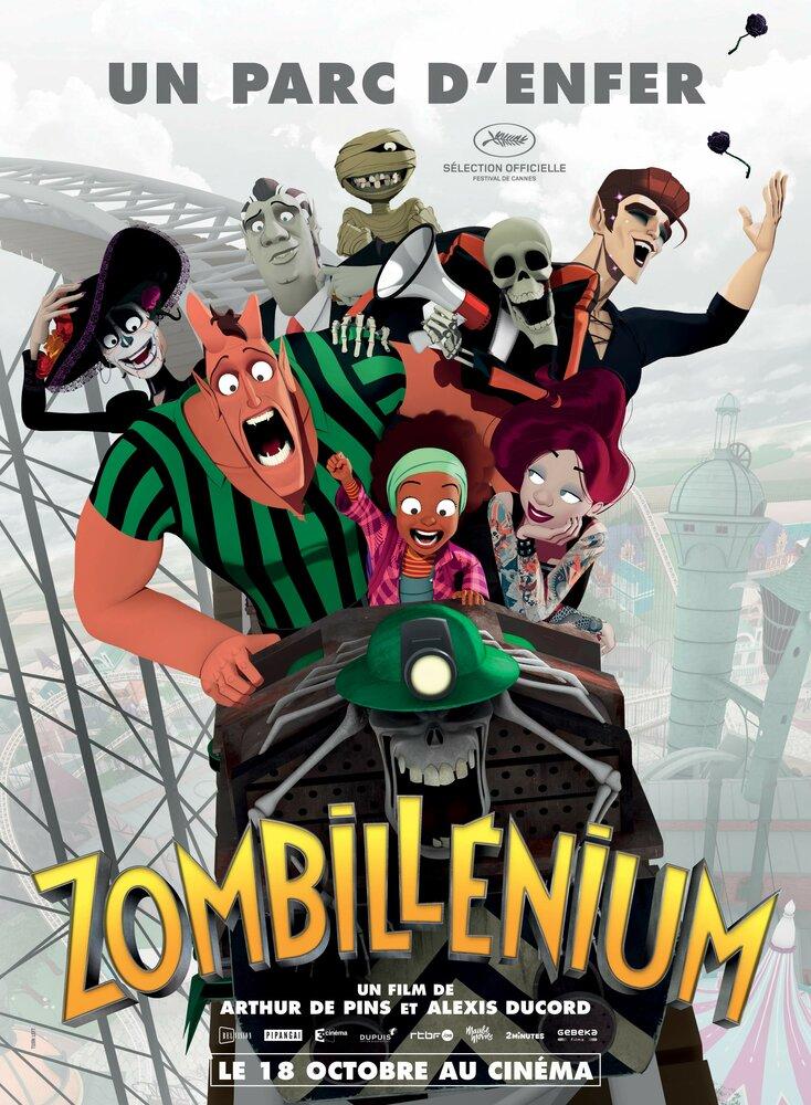 Зомбиллениум