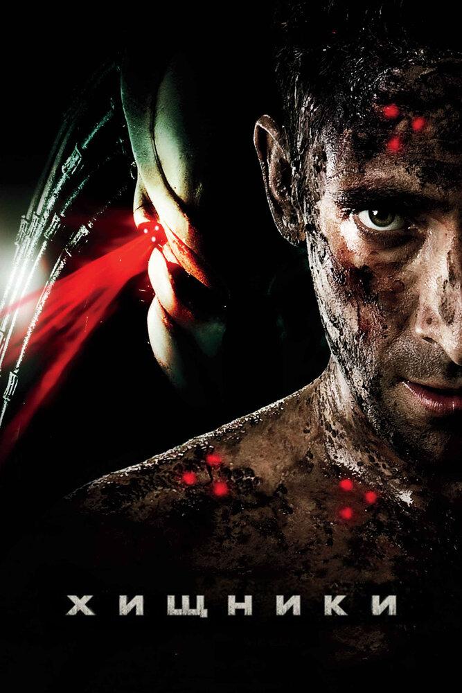 Хищники (2010) - смотреть онлайн