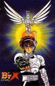 Бит Экс (1996)