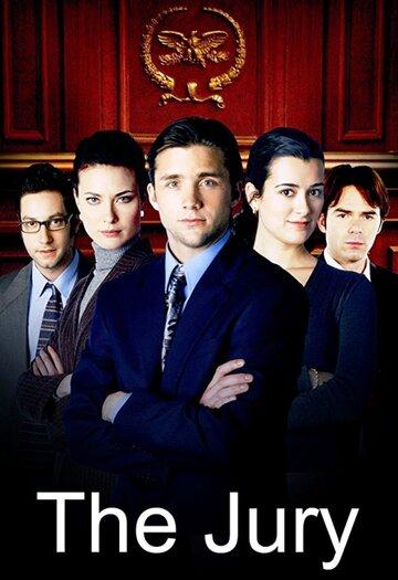Присяжные (2004)