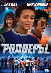 Роллеры (2005)
