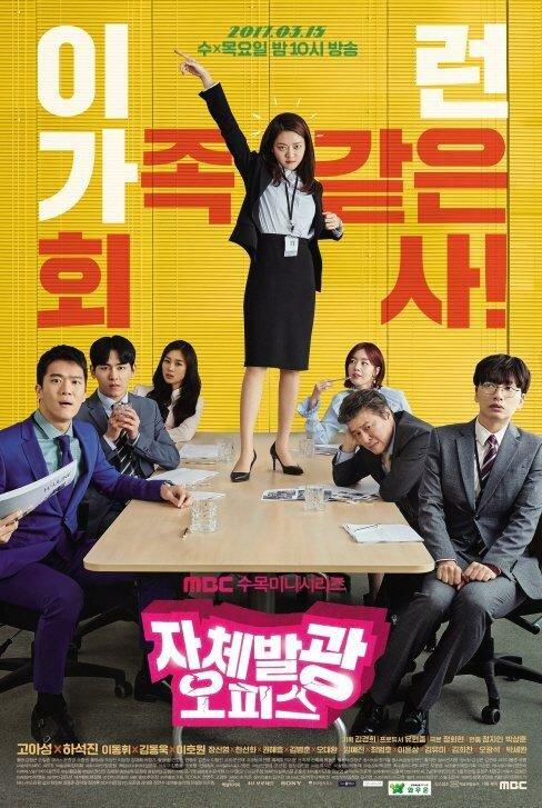 1009105 - Сияющий офис ✦ 2017 ✦ Корея Южная