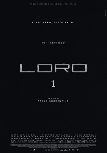 Лоро 1 (2018)