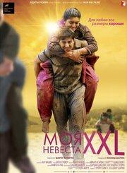 Моя невеста XXL (2015)