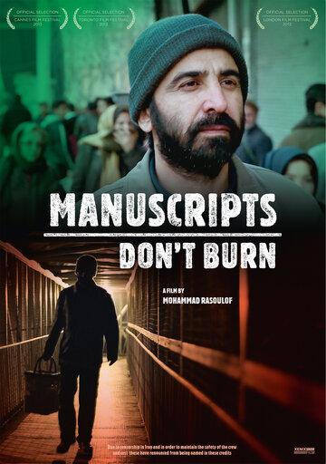 Рукописи не горят (2013) полный фильм