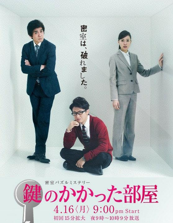689563 - Запертая комната ✦ 2012 ✦ Япония