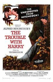 Неприятности с Гарри (1954)