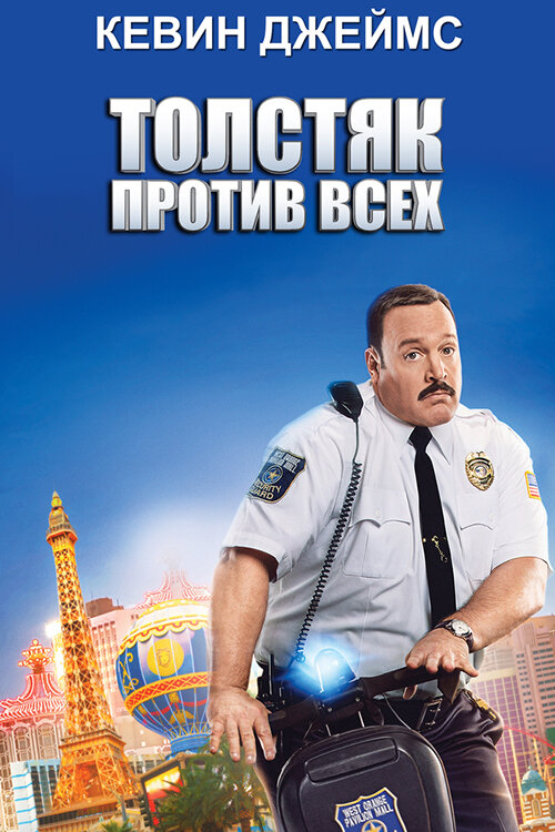 Толстяк против всех (2015)