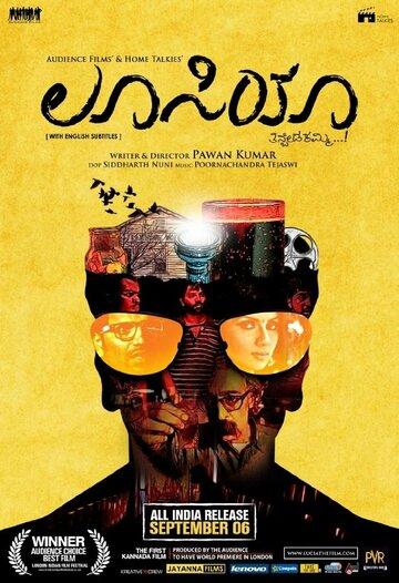 Люсия (2013) полный фильм