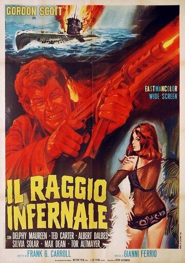 Адский луч (1967)