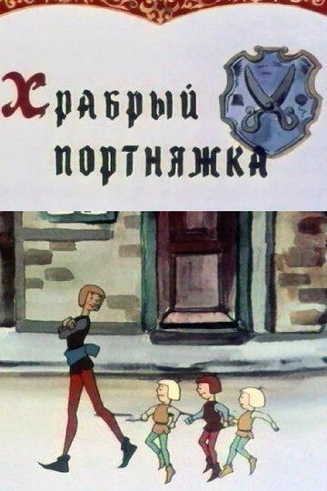 Храбрый портняжка (1964)