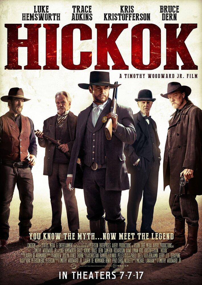 Хикок / Hickok (2017)