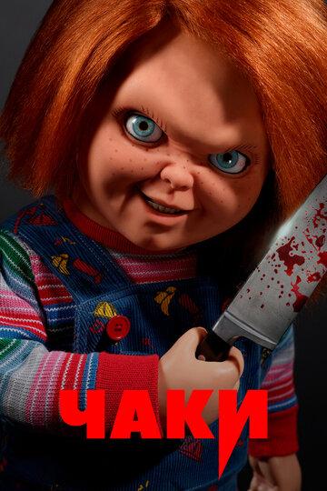 Чаки / Chucky / 2021