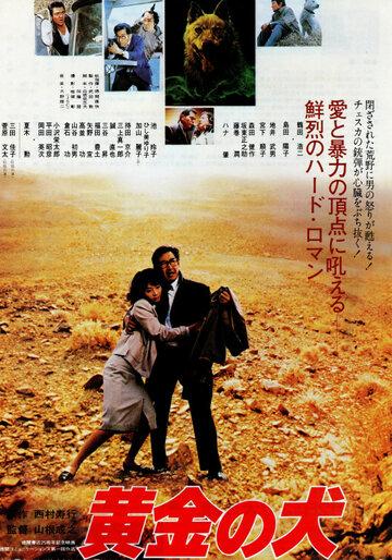 Горо (1979)