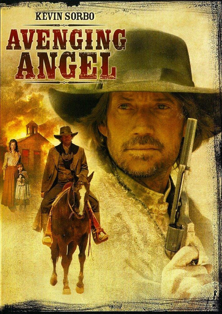 Ангел-мститель (ТВ)
