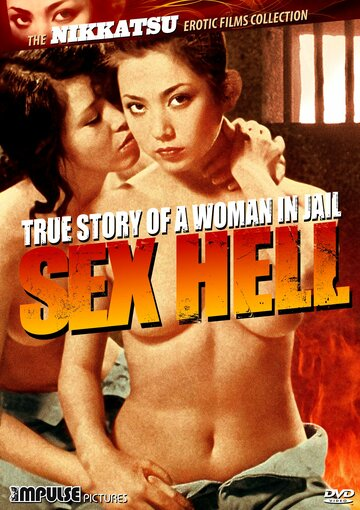 Подлинная история заключённой: Сексуальный ад