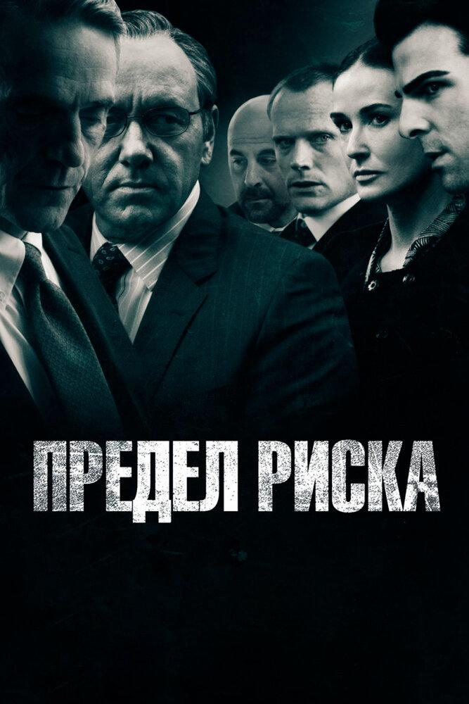 http://www.kinopoisk.ru/images/film_big/503671.jpg