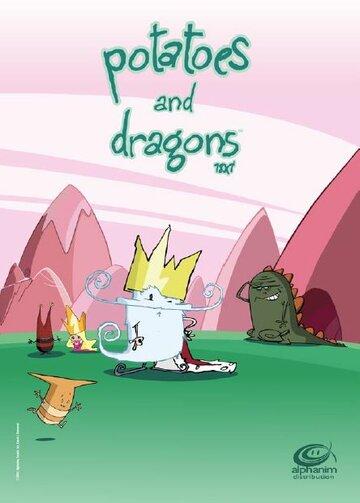 Картофелины и драконы (Potatoes and Dragons)
