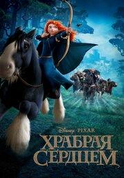 Смотреть Храбрая сердцем 2 (-) в HD качестве 720p