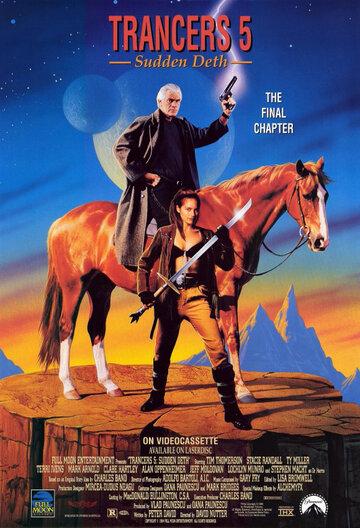 Трансеры 5: Молниеносный Дет (1994)