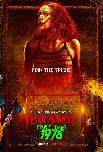 Улица страха. Часть 2: 1978 2021 | МоеКино