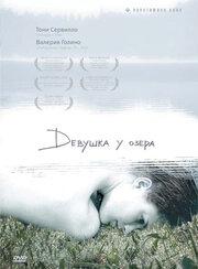 Девушка у озера (2007)