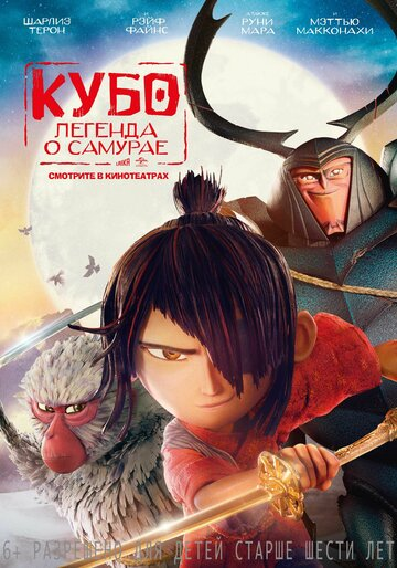 ����. ������� � ������� (Kubo and the Two Strings)