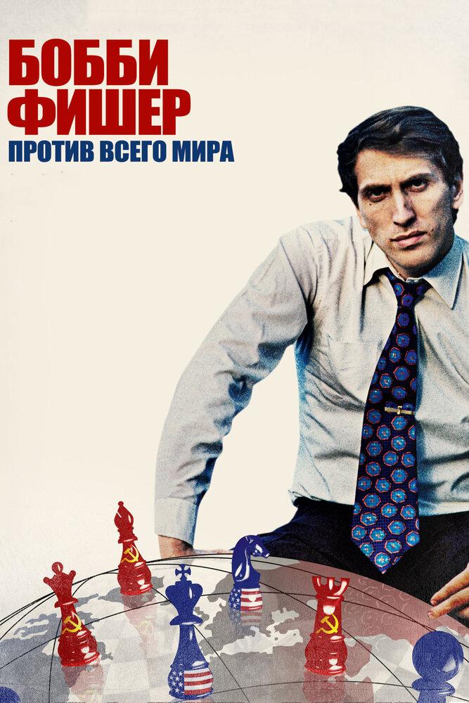 Бобби Фишер против всего мира (2011) смотреть онлайн HD720p в хорошем качестве бесплатно